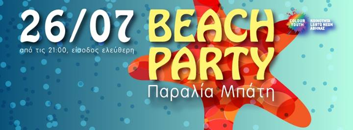 Beach Party - Colour Youth