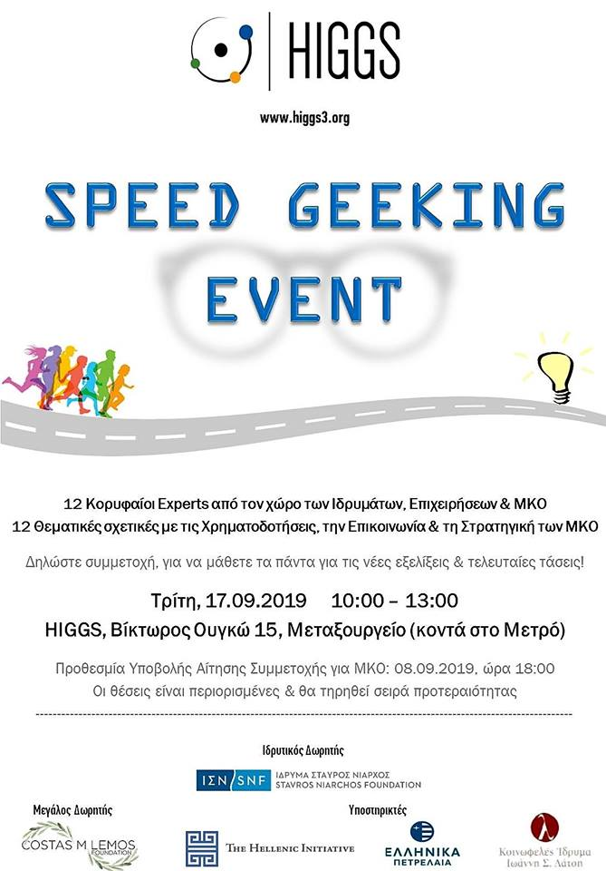 HIGGS Speed Geeking Event
