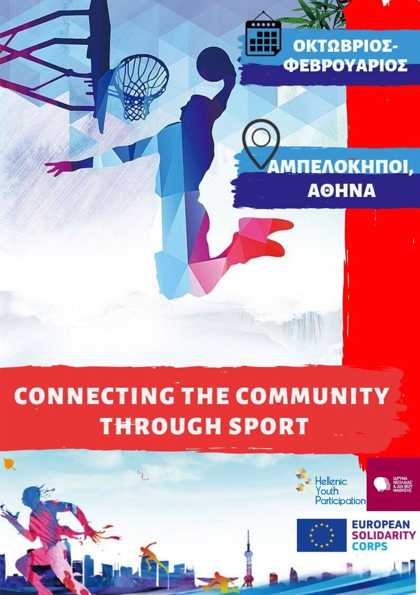 Connecting the Community Τhrough Sport